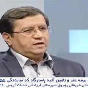 نظر رئیس بانک مرکزی در مورد بیمه عمر